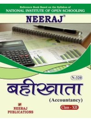 NIOS - 320 Accountancy - Guide Book For Class 12th - Hindi Medium