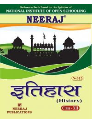 NIOS - 315 History - Guide Book For Class 12th - Hindi Medium