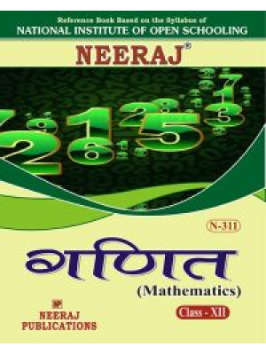 NIOS - 311 Mathematics - Guide Book For Class 12th - Hindi Medium