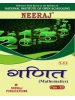NIOS Guide N -311 Mathematics Class-XII -Medium Hindi