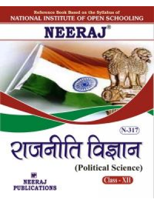 NIOS - 317 Politcal Science - Guide Book For Class 12th - Hindi Medium