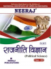 NIOS Guide- N-317 Politcal Science Class-XII -  (HINDI MEDIUM)
