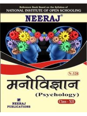 NIOS - 328 Psychology - Guide Book For Class 12th - Hindi Medium
