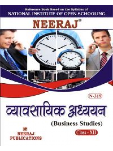 NIOS Guide-N-319 Business Study Class-XII -  (HINDI MEDIUM)