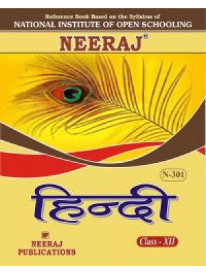 NIOS - 301 Hindi (हिंदी) - Guide Book For Class 12th