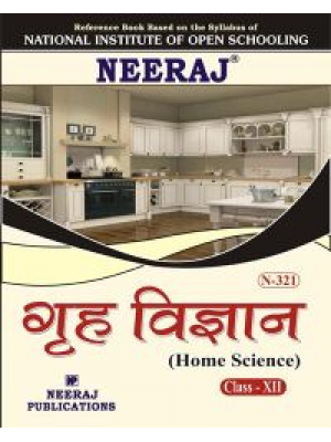 NIOS - 321 Home Science - Guide Book For Class 12th - Hindi Medium