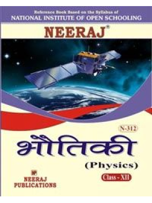 NIOS Guide- N-312 Physics Class-XII  (HINDI MEDIUM)