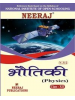 NIOS Guide-312 Physics Class-12th in Hindi Medium for Exams 2018