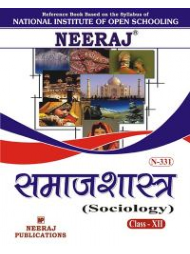 NIOS Guide N-331 Sociology Class-XII  (HINDI MEDIUM)