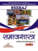 NIOS Guide N-331 Sociology Class-12th HINDI MEDIUM | New Edition 2018