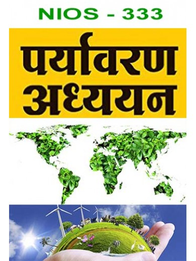 NIOS Environment Book in Hindi Medium- N-333-Class XII