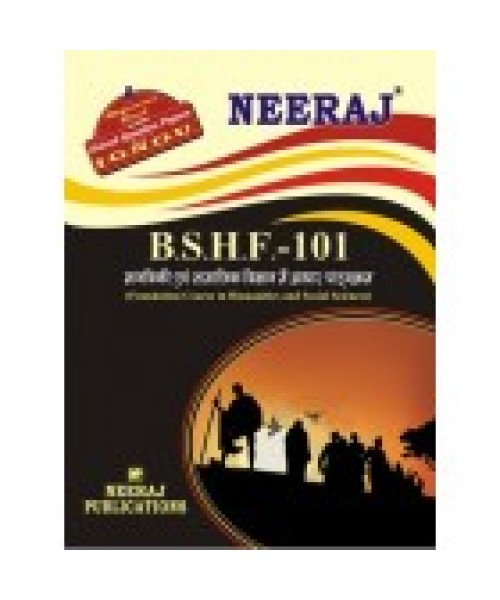 bshf 101 Foundation course in humanities and social sciences tutor marked assignment (tma) course code: bshf-101 assignment code: bshf-101/ast/tma/2011-12 total marks: 100 note: instructions are there with each section answer any two questions in 500 words each (dcq) q1 compare and contrast the terms.