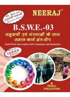 IGNOU : BSWE-3 Social Work (Community & Institutions) in Hindi