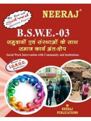 BSWE-3 Social Work (Community & Institutions) - IGNOU Guide Book For BSWE3 - Hindi Medium