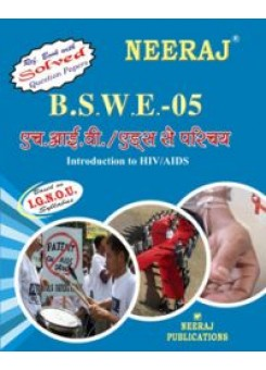 IGNOU : BSWE- 5 Introduction To HIV/AIDS in Hindi