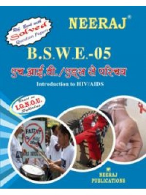 BSWE- 5 Introduction To HIV/AIDS - IGNOU Guide Book For BSWE5 - Hindi Medium