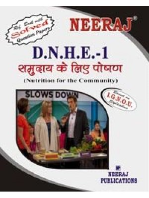 DNHE Nutrition For The Community -  IGNOU Guide Book For DNHE - Hindi Medium