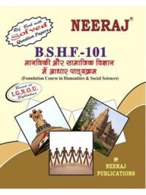 BSHF101 Foundation Course in Humanities & Social Sciences  - IGNOU Guide Book For BSHF101 - Hindi Medium