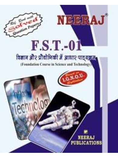 IGNOU FST Foundation Course In Science & Technology (HINDI)