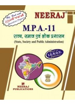 IGNOU : MPA - 11 STATE, SOCIETY AND PUBLIC ADMINISTRATION (HINDI)