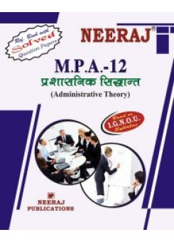 IGNOU : MPA - 12 ADMINISTRATIVE THEORY (HINDI)