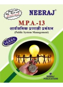 IGNOU : MPA - 13 PUBLIC SYSTEM MANAGEMENT (HINDI)