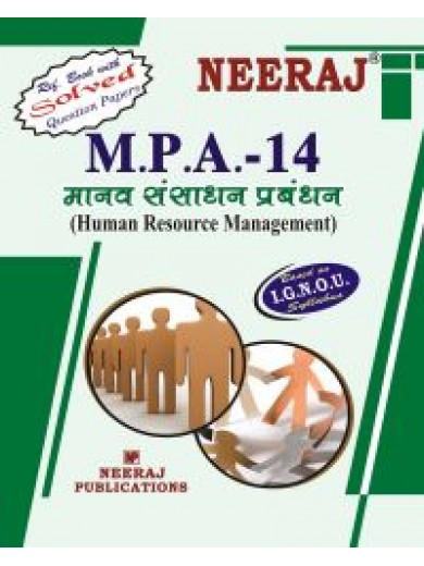 IGNOU : MPA - 14 HUMAN RESOURCE MANAGEMENT (HINDI)