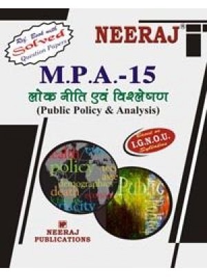 IGNOU : MPA - 15 PUBLIC POLICY AND ANALYSIS (HINDI)