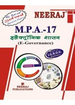 IGNOU : MPA - 17 ELECTRONIC GOVERNANCE (HINDI)