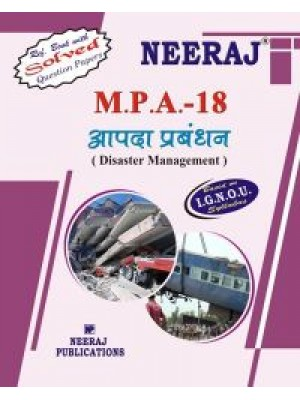 IGNOU : MPA - 18 Disaster Management (HINDI)