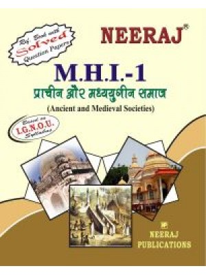 IGNOU : MHI - 1 ANCIENT AND MEDIEVAL SOCIETIES (HINDI)