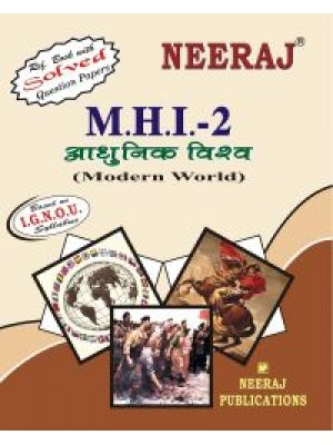 IGNOU : MHI - 2 MODERN WORLD (HINDI)